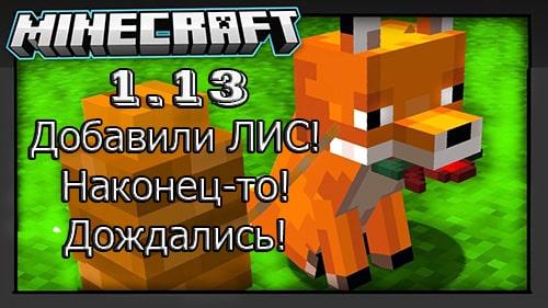 скачать игру minecraft 1.13.0.1